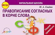 М.А. Свидан Правописание согласных в корне слова