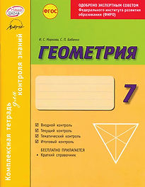 МарковаИ.С., Бабенко С.П.  Геометрия: Комплексная тетрадь для контроля знаний. 7 класс