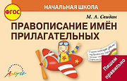М.А. Свидан Правописание имен прилагательных
