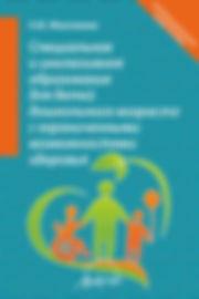 Н.В. Микляева Специальной и инклюзивное образование для детей дошкольного возраста с ограниченными возможностями здоровья