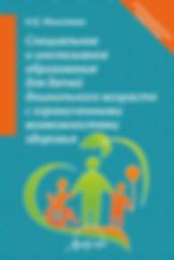 Микляева Н.В. Специальное и инклюзивное образование для детей дошкольного возраста с ограниченными возможностями здоровья: Учебно-методич.пособие