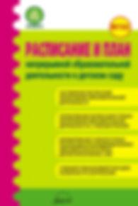 Расписание и план непрерывной образовательной деятельности вдетском саду: Методич. рекомендации дляпедагогов истарших воспитателей/ Под ред. Н.В.Микляевой