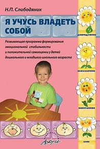 Obl_Slobodanyk Programm.jpg