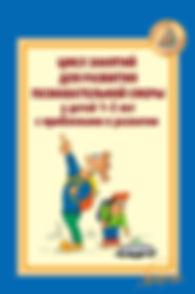 Авт.-сост.: Т.Б.Кротова, О.А.Минина, А.В.Можейко идр. Цикл занятий для развития познавательной сферы у детей 1–3лет с проблемами в развитии