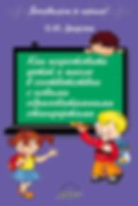 Дедова О.Ю.  Как подготовить детей к школе в соответствии с новыми стандартами обучения: Книга для педагогов и родителей