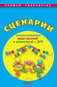 Чусовская А.Н. Сценарии театрализованных представлений и развлечений в ДОУ