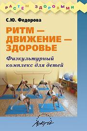 С.Ю. Федорова Ритм - движение - здоровье. Физкультурный комплекс для детей