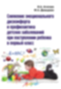 Агапова И.А., Давыдова М.А.  Снижение эмоционального дискомфорта и профилактика детских заболеваний при поступлении ребенка в первый класс