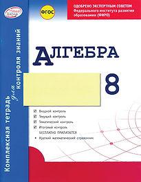 ГальперинаА.Р.  Алгебра: Комплексная тетрадь для контроля знаний. 8 класс