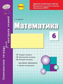 Корбенко С.Л.  Математика: Комплексная тетрадь для контроля знаний. 6 класс