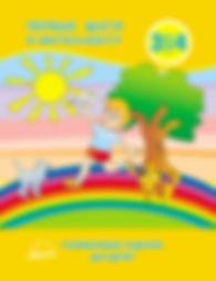 Белошистая А.В. Первые шаги к интеллекту. Развивающие задания для детей 3–4 лет