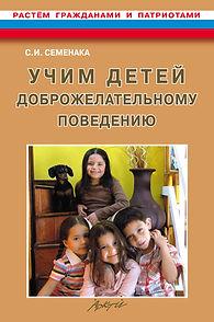 Семенака С.И. Учим детей доброжелательному поведению