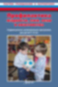 Макарычева Н.В. Профилактика жадности, лжи, лени и хвастовства. Коррекционно-развивающие занятия для детей 5-8 лет