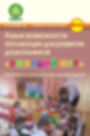 Новые возможности аппликации для развития дошкольников: «Оживший мир». Часть первая: младший исредний дошкольный возраст / Под ред. Н.В.Микляевой