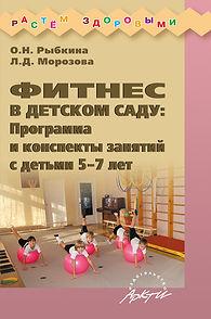 Рыбкина О.Н., Морозова Л.Д. Фитнес в детском саду: Программа и конспекты занятий с детьми 5-7 лет