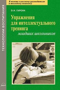 Гарсиа Э.Н. Упражнения для интеллектуального тренинга младших школьников
