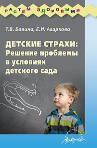 Т.В. Бавина, Е.И. Агаркова Детские страхи: Решение проблемы в условиях детского сада