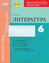 Полулях Н.С.  Литература: Комплексная тетрадь для контроля знаний. 6 класс