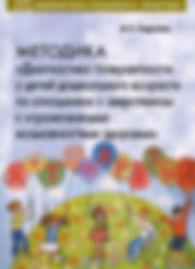 Сиротюк А.С.Методика «Диагностика толерантности у детей дошкольного возраста по отношению к сверстникам с ограниченными возможностями здоровья»