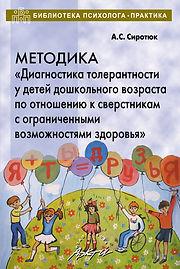 """А.С. Сиротюк Методика """"Диагостика толерантности у детей дошкольного возраста по отношению к сверстникам с ограниченными возможностями здоовья"""""""