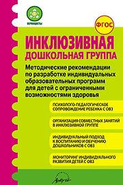 Н.В. Микляева Инклюзивная дошкольная группа. Методические рекомендации по разработке ИОП для детей с ОВЗ