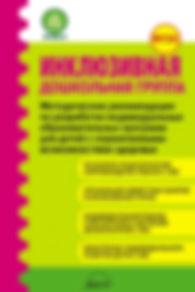 Инклюзивная дошкольная группа: Методич. рекомендации поразработке индивидуальных образовательных маршрутов ипрограмм длядетей сограниченными возможностями здоровья/ Подред. Л.А.Головчиц, Н.В.Микляевой