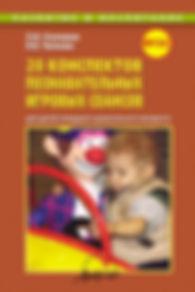 Осечкина Л.И., Чапкова В.В. 20 конспектов познавательных игровых сеансов для детей младшего дошкольного возраста