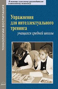 Гарсиа Э.Н. Упражнения для интеллектуального тренинга учащихся средней школы