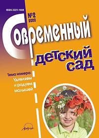 Cover № 2_2020.jpg