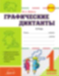 Модель Н.А. Тетрадь дляграфических диктантов. 1класс