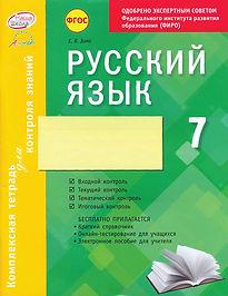 ЗимаЕ.В. Русский язык: Комплексная тетрадь для контроля знаний. 7 класс