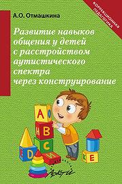 А.О. Отмашкина Развитие навыков общения у детей с расстройством аутистического спектра через конструирование