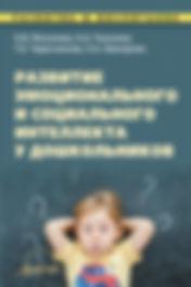 Н.В. Микляева, О.А. Тихонова, Т.А.Чудесникова, О.А. Шакирова Развитие эмционального и социального интеллекта у дошкольников