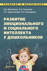 Oblmini_Myklaeva Razv emoth and sosial I