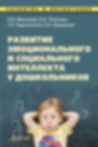 Микляева Н.В. Развитие эмоционального и социального интеллектау дошкольников: Методич. пособие
