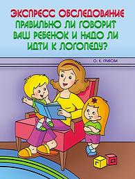 Грибова О.Е. Экспресс-обследование. Правильно ли говорит ваш ребеной и надо ли идти к логопеду?
