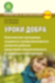 Микляева Н.В., Семенака С.И.  Уроки добра: Комплексная программа социально-коммуникативного развития ребенка средствами эмоционального исоциального интеллекта