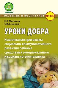МикляеваН.В., СеменакаС.И.  Уроки добра: Комплексная программа социально-коммуникативного развития ребенка средствами эмоционального и социального интеллекта