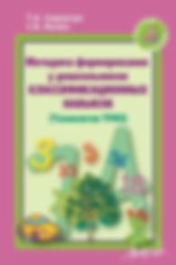 Сидорчук Т.А., Лелюх С.В.  Методика формирования у дошкольников классификационных навыков (Технология ТРИЗ): Практическое пособие