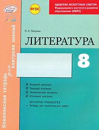 Полулях Н.С. Литература:  Комплексная тетрадь для контроля знаний. 8 класс