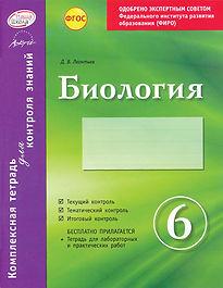 Леонтьев Д.В.  Биология: Комплексная тетрадь для контроля знаний. 6 класс