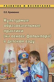 Е.Е.Кривенко Культурные образовательные практики (на основе фольклора) в детском саду