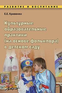 Е.Е. Кривенко Культурные образовательные практики (на основе фольклора) в детском саду