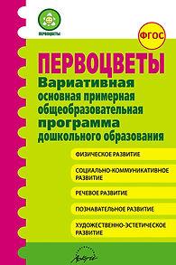 Первоцветы: Вариативная основная примерная общеобразовательная программа дошкольного образования/ Подред. Н.В.Микляевой