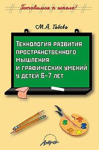 Габова М.А. Технология развития пространственного мышления и графических умений у детей 6-7 лет
