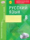 ЗимаЕ.В. Русский язык: Комплексная тетрадь для контроля знаний. 8 класс