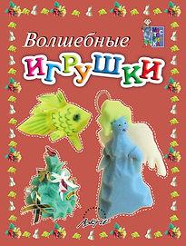 Белошистая А.В., Жукова О.Г.Волшебные игрушки