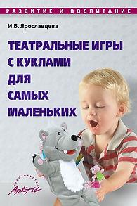 ЯрославцеваИ.Б.  Театральные игры с куклами для самых маленьких:Методич. пособие
