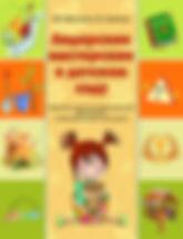Микляева Н.В., Семенака С.И. Лидерские мастерские в детском саду. Альбом для совместной образовательной деятельности в подготовительной к школе группе