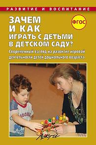 Зачем и как играть с детьми в детском саду? Современный взгляд на развитие игровой деятельности детей дошкольного возраста/ Авт.-сост. Н.В.Микляева